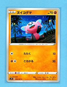 PCG 蒼空ストリーム ヌイコグマ (s7R 040/067 C) 闘ポケモン ポケモンカードゲーム ソード&シールド