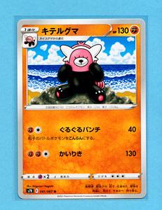 PCG 蒼空ストリーム キテルグマ (s7R 041/067 U) 闘ポケモン ポケモンカードゲーム ソード&シールド