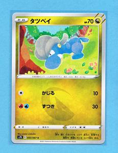 PCG 蒼空ストリーム タツベイ (s7R 043/067 C) ドラゴンポケモン ポケモンカードゲーム ソード&シールド