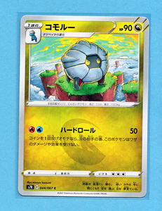 PCG 蒼空ストリーム コモルー (s7R 044/067 C) ドラゴンポケモン ポケモンカードゲーム ソード&シールド