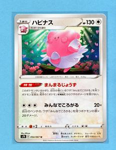 PCG 蒼空ストリーム ハピナス (s7R 054/067 U) 無色ポケモン ポケモンカードゲーム ソード&シールド