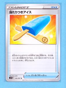 PCG 蒼空ストリーム 当たりつきアイス (s7R 056/067 U) TRAINER'S グッズ ポケモンカードゲーム ソード&シールド