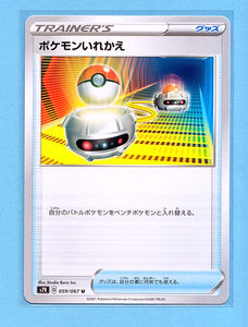 PCG 蒼空ストリーム ポケモンいれかえ (s7R 059/067 U) TRAINER'S グッズ ポケモンカードゲーム ソード&シールド