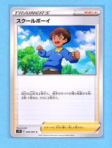 PCG 蒼空ストリーム スクールボーイ (s7R 064/067 C) TRAINER'S サポート ポケモンカードゲーム ソード&シールド