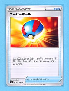 PCG 蒼空ストリーム スーパーボール (s7R 057/067 U) TRAINER'S グッズ ポケモンカードゲーム ソード&シールド