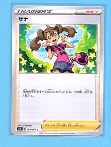 PCG 蒼空ストリーム サナ (s7R 063/067 C) TRAINER'S サポート ポケモンカードゲーム ソード&シールド