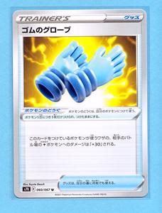 PCG 蒼空ストリーム ゴムのグローブ (s7R 060/067 U) TRAINER'S グッズ ポケモンカードゲーム ソード&シールド