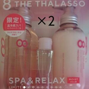 【限定】エイトザタラソ シャンプー&トリートメント アクアブロッサムの香り×2