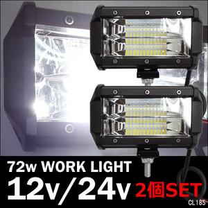 72W LED ワークライト U-白 2個セット 防水 12V/24V 作業灯 集魚灯 デッキライト 5インチ フォグランプ/14