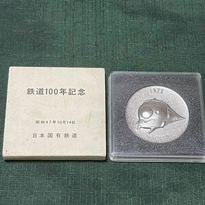 国鉄 鉄道100年記念コイン