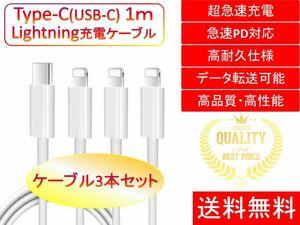 iPhone ライトニングケーブル 充電 1m 3本セット 送料無料 Type-Cケーブル タイプC 急速充電 保証 安い
