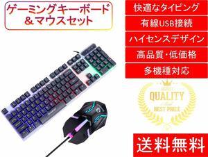 ゲーミングキーボード マウスセット キーボード マウス 高性能 激安 送料無料 有線 keyboard