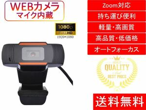 カメラ webカメラ 1080p マイク内蔵 USB zoom テレワーク 小型 軽量 高画質 フルハイビジョン webcam