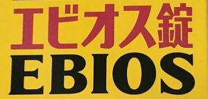 エビオス錠☆200錠
