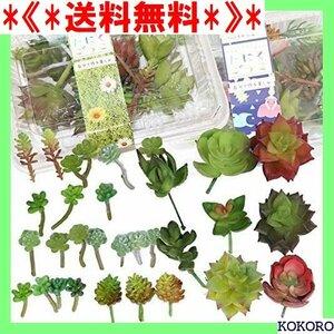 《*送料無料*》 たにくごっこ 人工観葉植物 枯れない植物 インテリア リース おまかせ40~ フェイク多肉植物カット苗 84