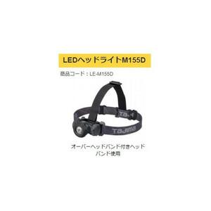 タジマ LEDヘッドライトM155D LE-M155D 製品重量74g 帽子や直接装着にはヘッドバンドタイプ TJMデザイン TAJIMA 169389