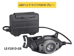 TAJIMA タジマ LEDヘッドライトF281D LE-F281D-GR グレー 調整3モード15lm・100lm・280lm 大径照射 TJMデザイン 260765