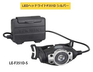 TAJIMA タジマ LEDヘッドライトF351D LE-F351D-S シルバー 調整3モード15lm・150lm・350lm 大径照射 TJMデザイン 260734