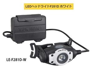 TAJIMA タジマ LEDヘッドライトF281D LE-F281D-W ホワイト 調整3モード15lm・100lm・280lm 大径照射 TJMデザイン 260758