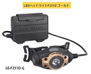 TAJIMA タジマ LEDヘッドライトF351D LE-F351D-G ゴールド 調整3モード15lm・150lm・350lm 大径照射 TJMデザイン 260727