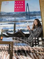 即決! LIFE STYLE DOOR 道端カレン 2013.2 Vol.32  十勝 ライフスタイルドア