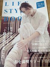 即決! LIFE STYLE DOOR 佐々木希 2016.4 Vol.51  十勝 ライフスタイルドア