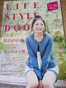 即決! LIFE STYLE DOOR  おのののか 2014.6 Vol.40  十勝 ライフスタイルドア