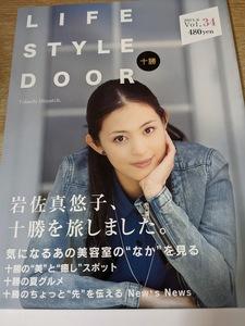 即決! LIFE STYLE DOOR 岩佐真悠子 2013.6 Vol.34  十勝 ライフスタイルドア
