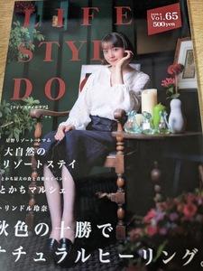 即決! LIFE STYLE DOOR トリンドル玲奈 2018.8 Vol.65  十勝 ライフスタイルドア