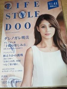 即決! LIFE STYLE DOOR ダレノガレ明美 2014.8 Vol.41  十勝 ライフスタイルドア