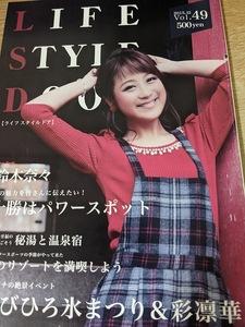 即決! LIFE STYLE DOOR 鈴木奈々 2015.12 Vol.49  十勝 ライフスタイルドア