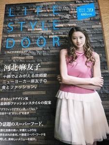 即決! LIFE STYLE DOOR 河北麻友子 2014.4 Vol.39  十勝 ライフスタイルドア