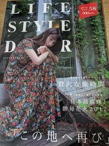 即決! LIFE STYLE DOOR ダレノガレ明美 2017.6 Vol.58 十勝 ライフスタイルドア