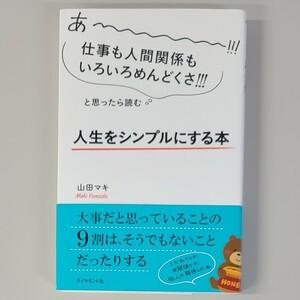 人生をシンプルにする本