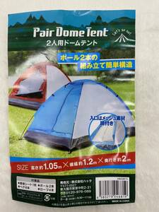 Pair Dome Tent 2人用 ドームテント 赤 (5)
