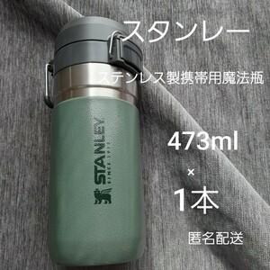 ステンレス 保温 保冷 水筒 タンブラー アウトドア 新品 473ml グリーン スタンレイ スタンレー
