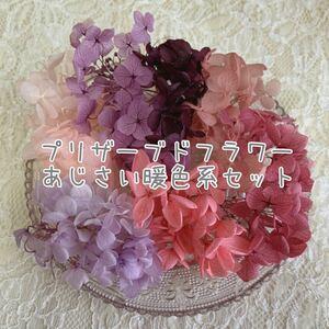 プリザーブドフラワー 紫陽花セット ハーバリウム サシェ レジン