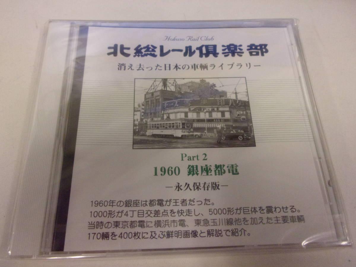 即決・未開封!北総レール倶楽部 消え去った日本の車輌ライブラリーPart2 1960銀座都電 CD-ROM写真集