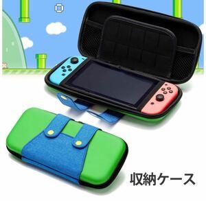 Nintendo Switchマリオケース