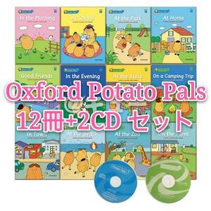 【新品未開封】大人気ORTの前に Potato Pals12冊 CD付きセット
