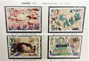 #909G【中国レア切手】中国人民郵政★T126『敦煌の壁画』4種完☆未使用 1988年 希少切手 2次発行【コレクター品】
