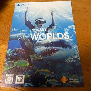 playstation vr world ダウンロード版 有効期限 2025年12月31日