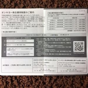 オンキョー 株主優待 ダイレクトクーポン1000円相当 2022年8月31日まで ONKYO 最大7枚
