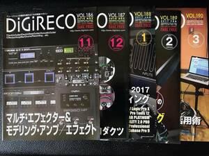 DiGiRECO Vol.186~190 マルチエフェクター&モデリングアンプ/エフェクト リハスタで録るドラムレコーディング 初めてのリアンプ活用術