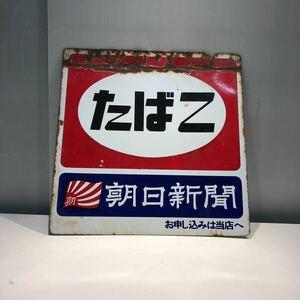 昭和レトロ 当時物 ホーロー看板 骨董 琺瑯看板 たばこ 煙草 タバコ ブリキ 朝日新聞 両面看板 格安売り切りスタート!