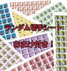 ランダム切手シート 切手 シート くじ ランダム