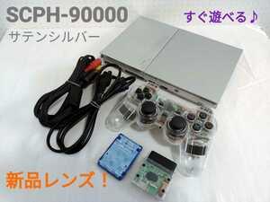 【新品レンズ】1円 PS2 SCPH-90000 SS サテンシルバー PlayStation2 プレイステーション2 プレステ2 すぐ遊べる PS ソフト 動作確認済