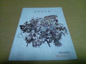 【特典小冊子】SINoALICE -シノアリス- × スクエニカフェ 決算報告書