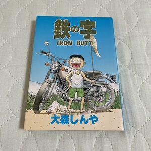 鉄の字 IRON BUTT 大森しんや 漫画 マンガ バイク マガジンハウス コミック