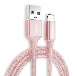 iPhone iPad ライトニングケーブル 2.0m 急速充電 データ転送 耐久性 ピンク
